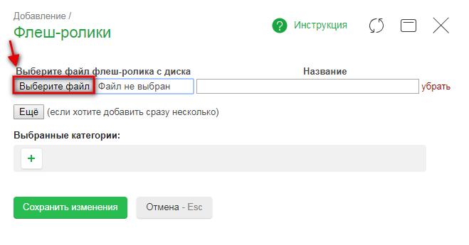"""Нажмите на кнопку """"Выберите файл"""